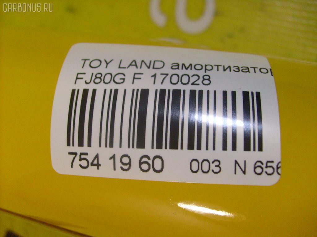 Амортизатор TOYOTA LAND CRUISER FJ80G Фото 2
