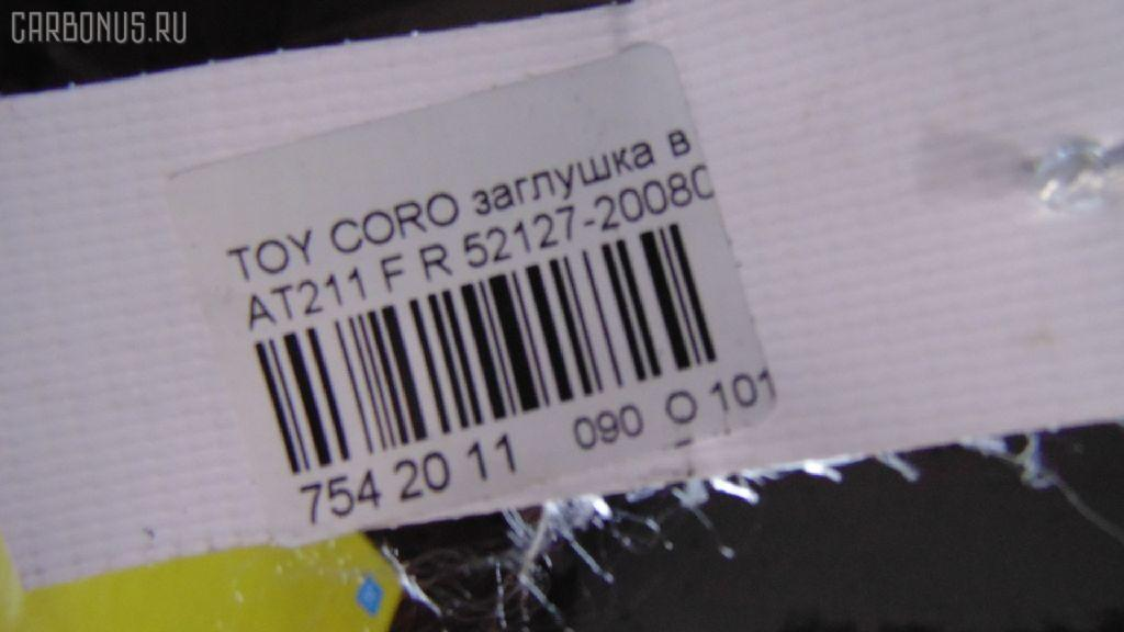 Заглушка в бампер TOYOTA CORONA PREMIO AT211 Фото 2