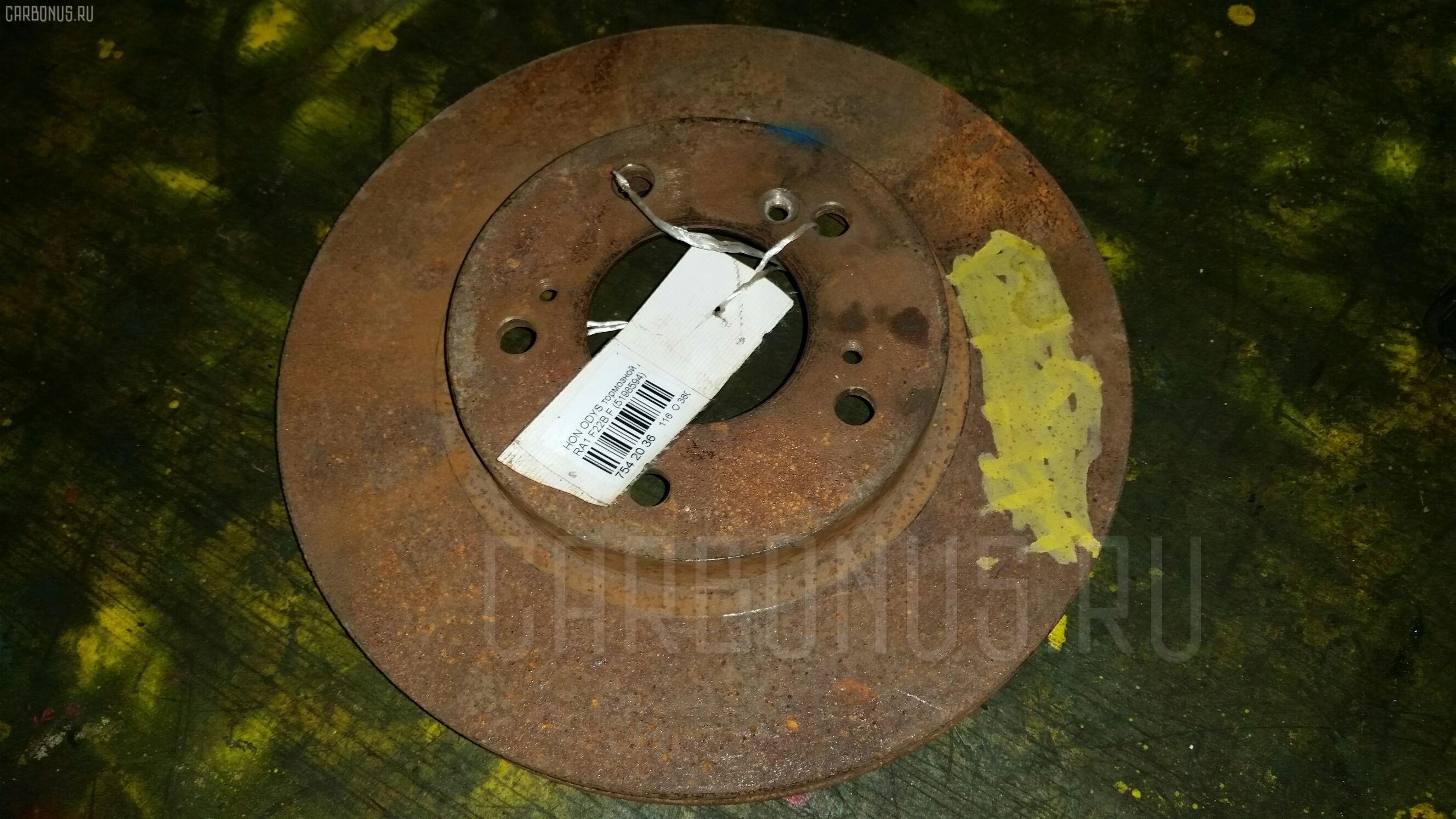 Тормозной диск HONDA ODYSSEY RA1 F22B Фото 1