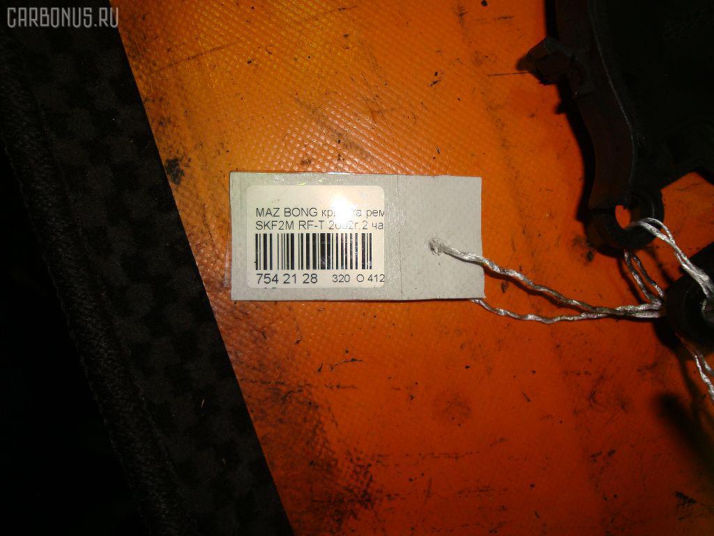 Крышка ремня ГРМ MAZDA BONGO SKF2M RF-T Фото 3