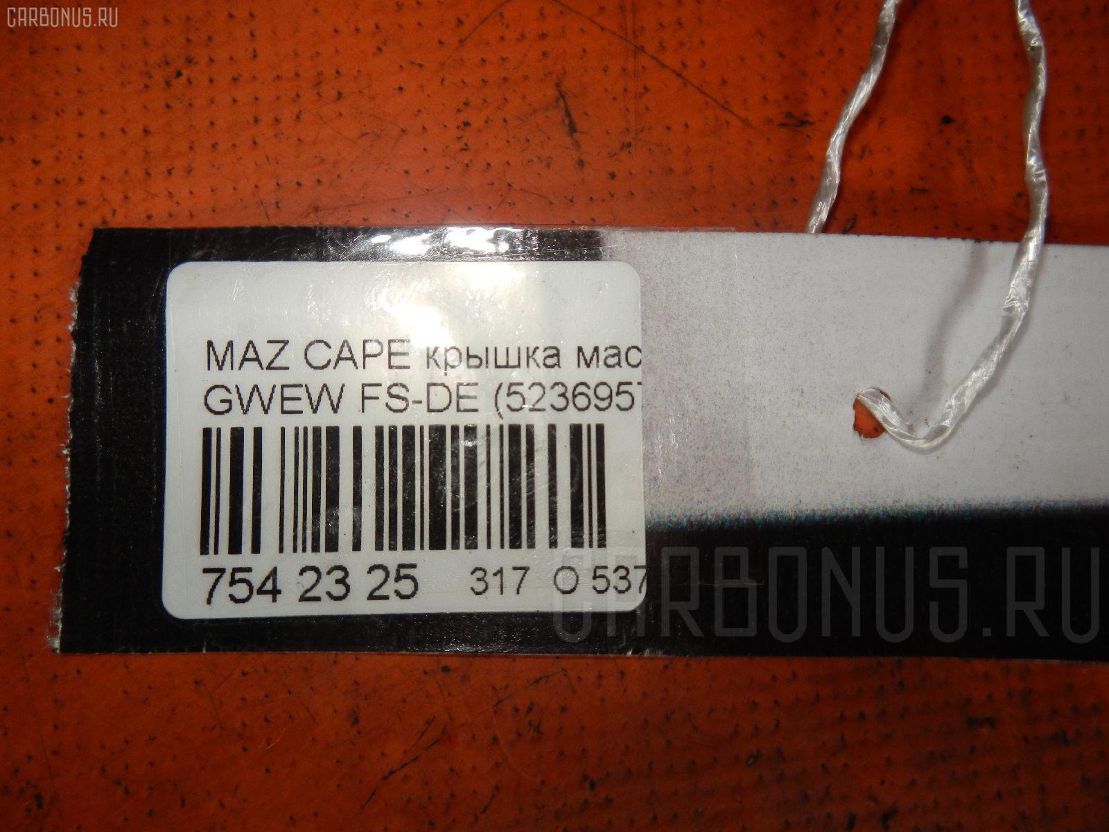 Крышка масляной горловины MAZDA CAPELLA WAGON GWEW FS-DE Фото 2