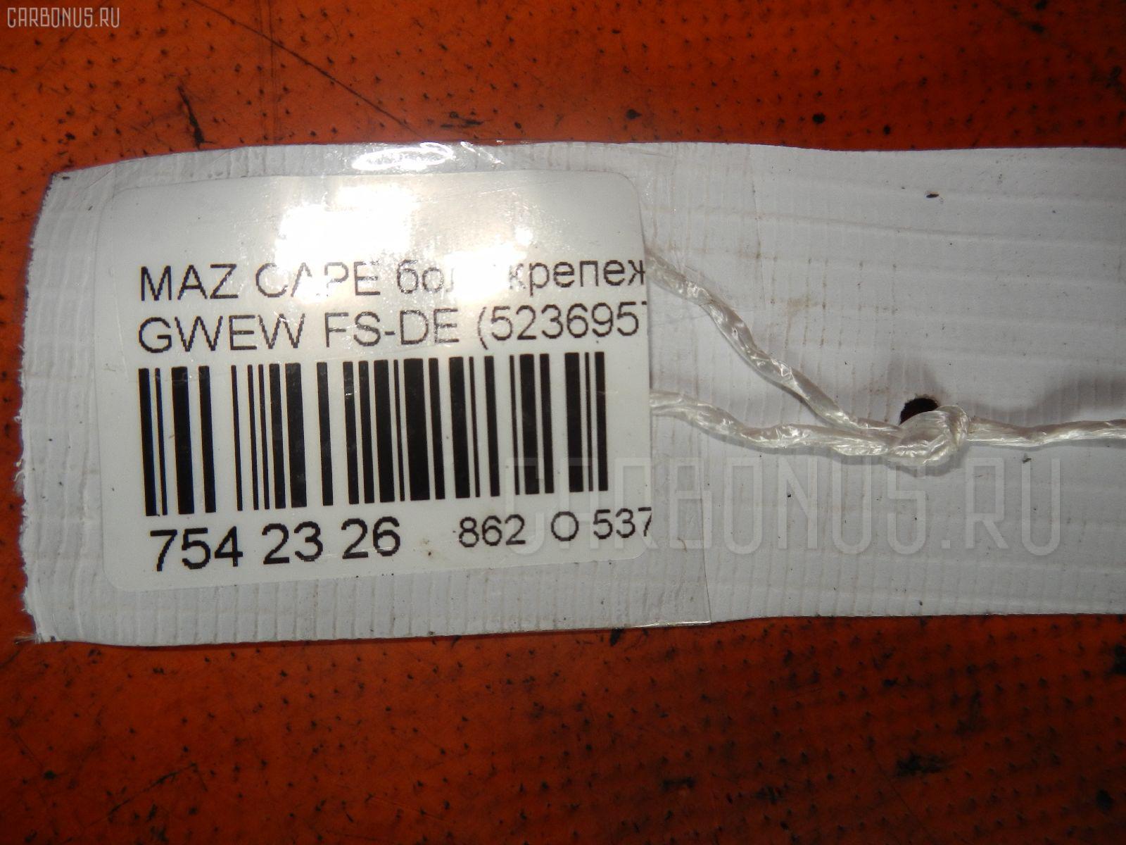 Болт крепежный шкива MAZDA CAPELLA WAGON GWEW FS-DE Фото 2