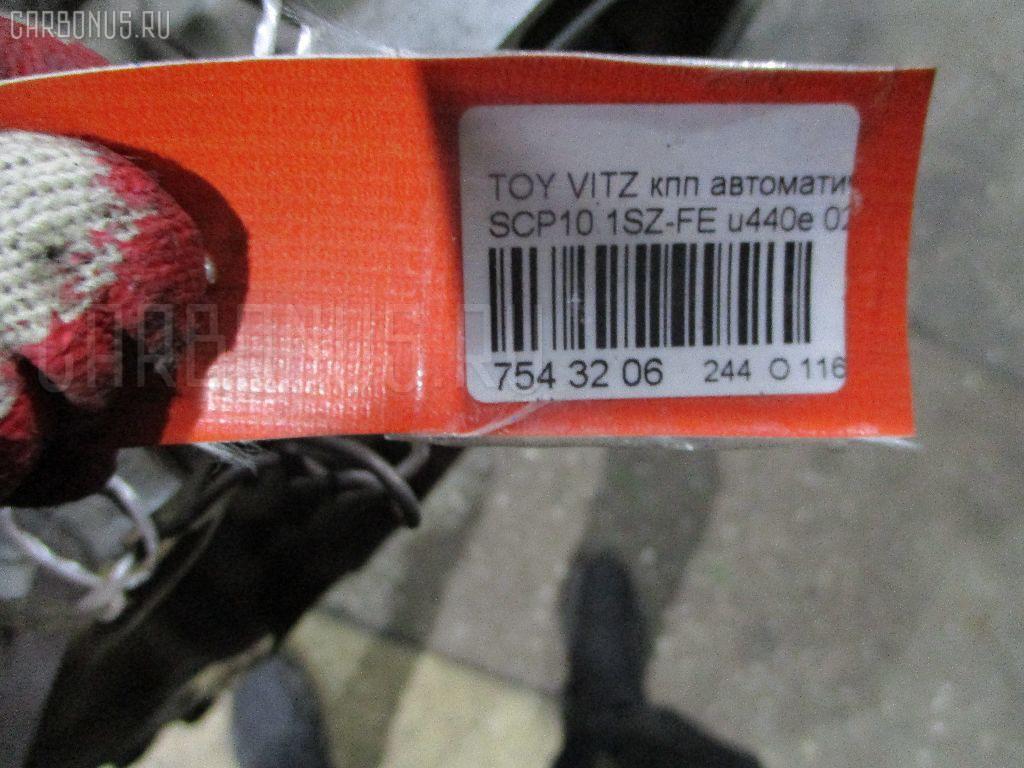 КПП автоматическая TOYOTA VITZ SCP10 1SZ-FE Фото 18