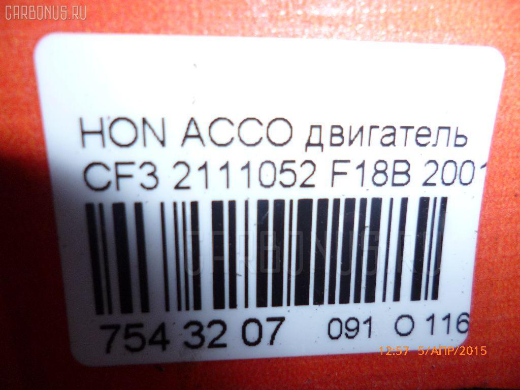 Двигатель HONDA ACCORD CF3 F18B Фото 18