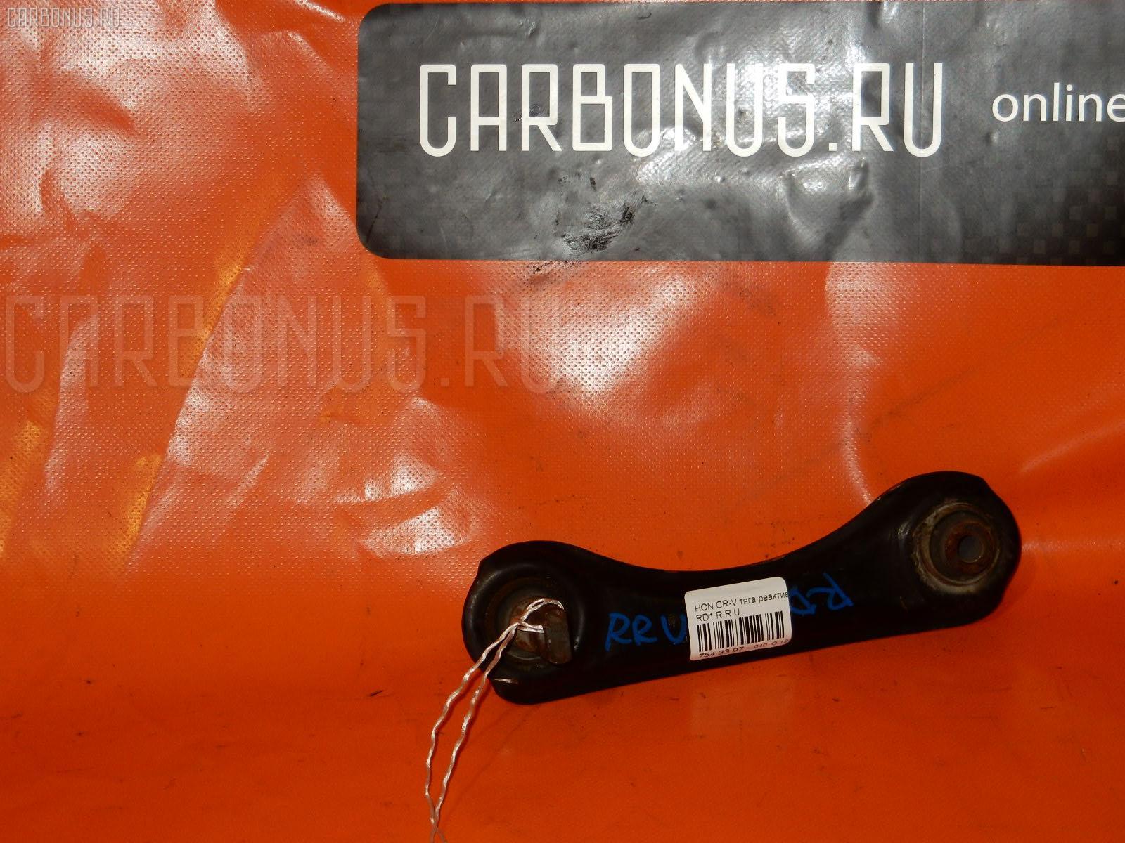 Тяга реактивная HONDA CR-V RD1 Фото 1