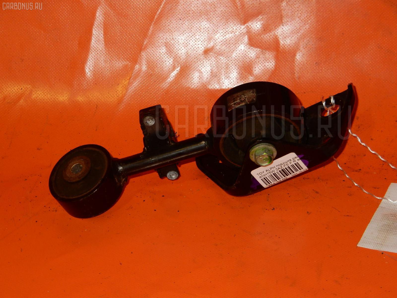 Подушка двигателя Toyota Alphard ANH15W 2AZ-FE Фото 1