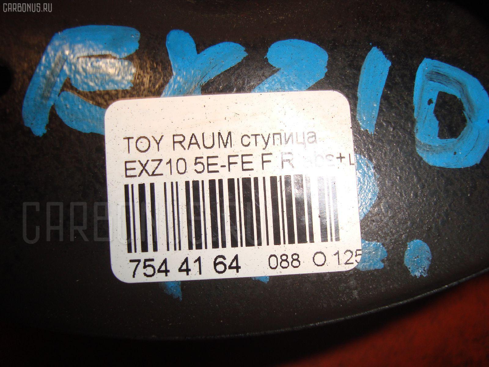 Ступица TOYOTA RAUM EXZ10 5E-FE Фото 5