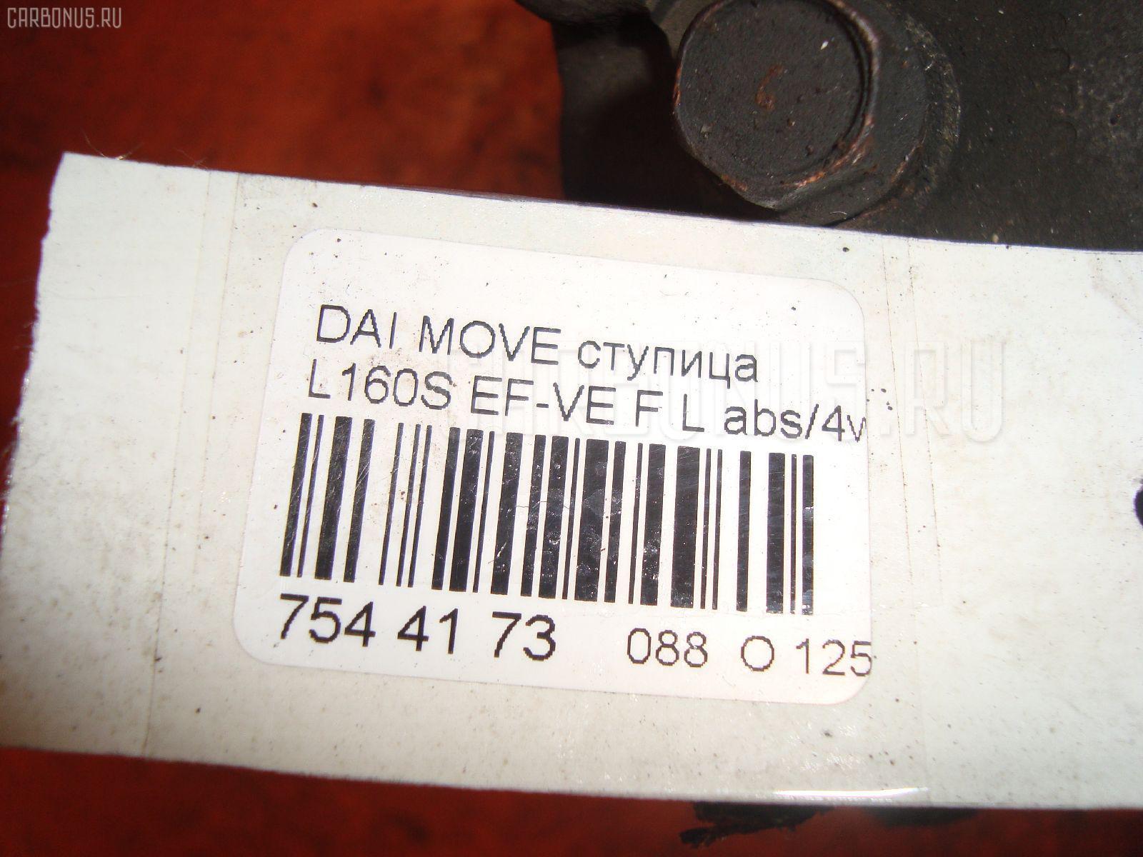 Ступица DAIHATSU MOVE L160S EF-VE Фото 5