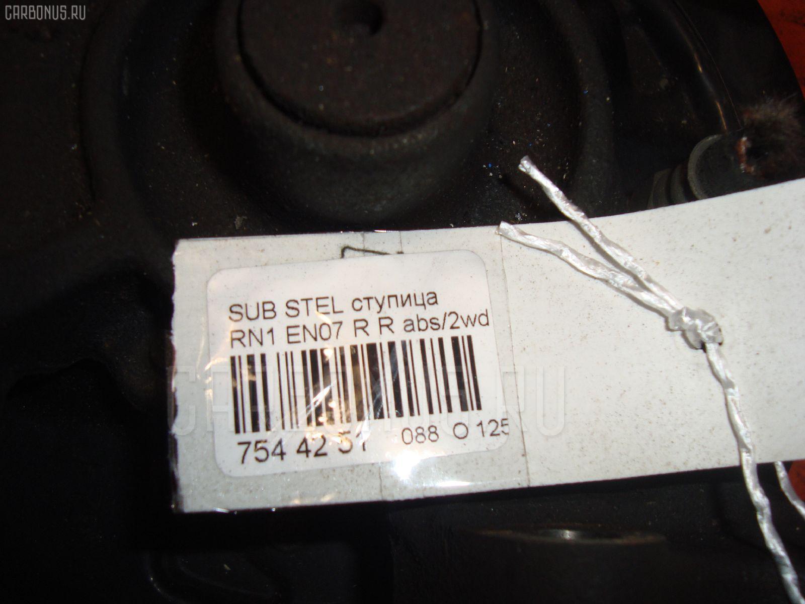 Ступица SUBARU STELLA RN1 EN07 Фото 3
