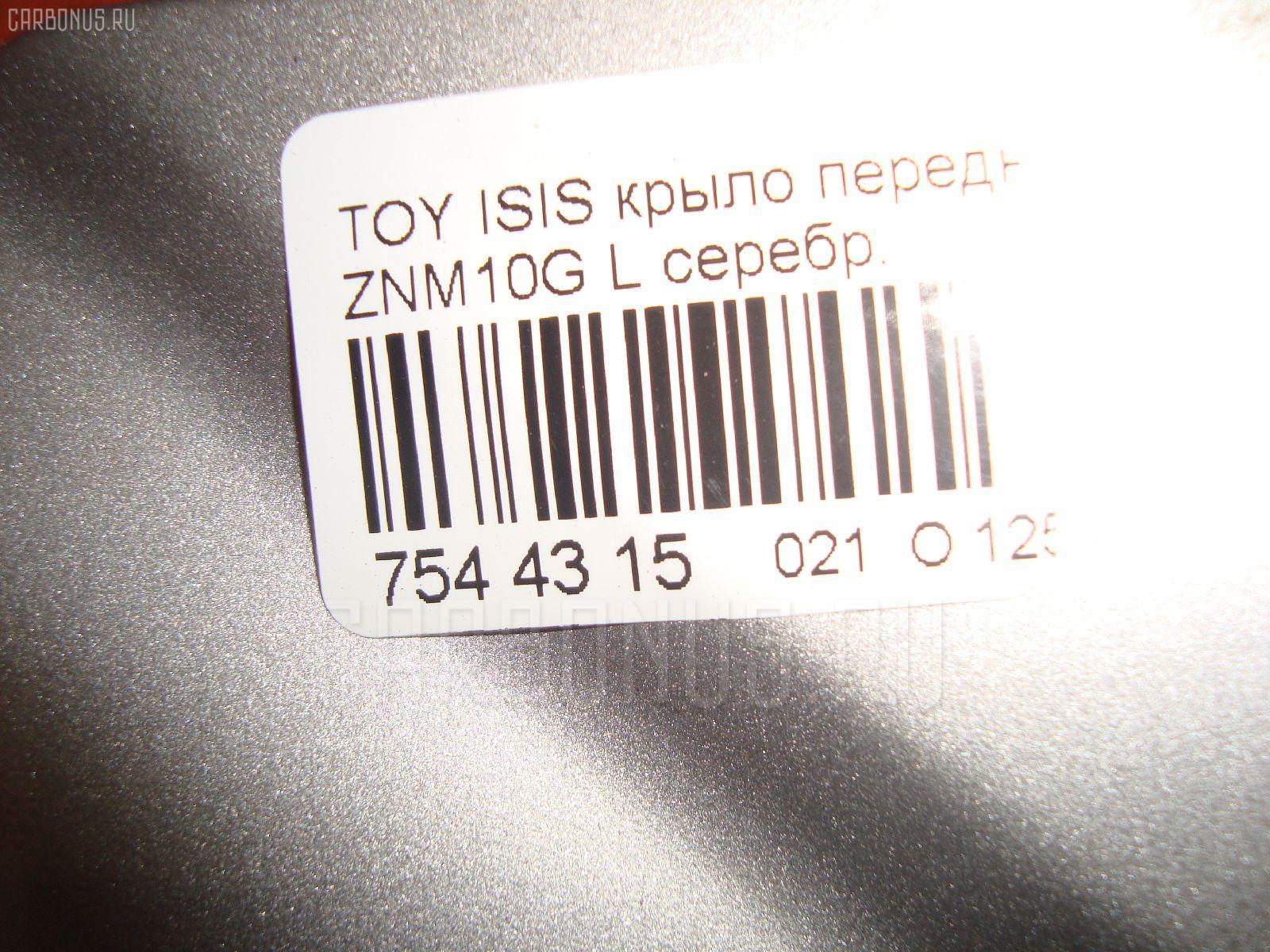 Крыло переднее TOYOTA ISIS ZNM10G Фото 2