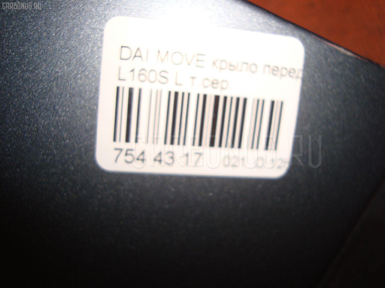Крыло переднее DAIHATSU MOVE L160S Фото 2