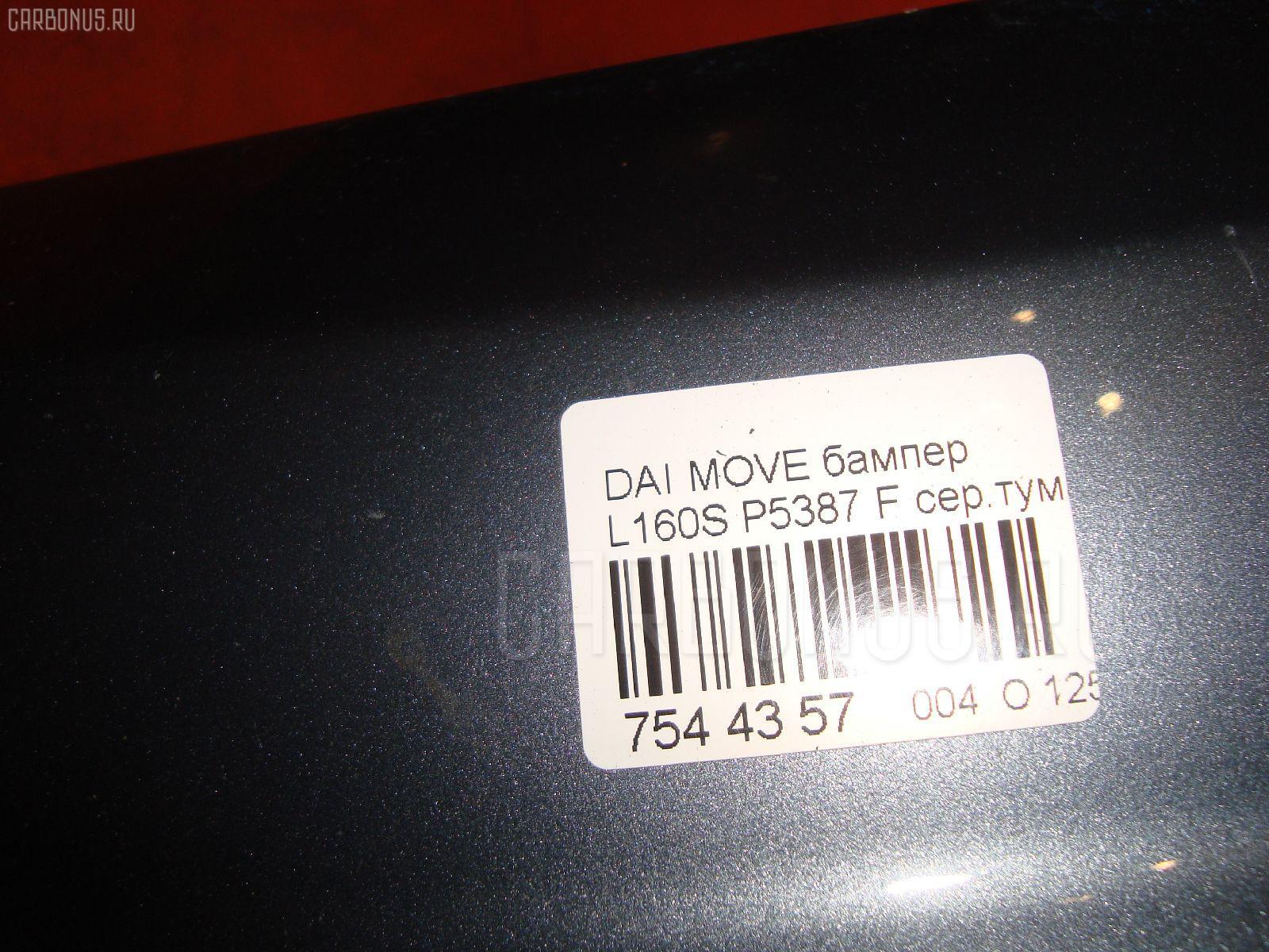 Бампер DAIHATSU MOVE L160S Фото 3