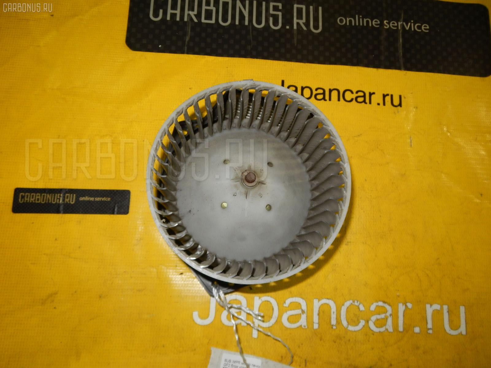 Мотор печки SUBARU IMPREZA WAGON GF2 Фото 1