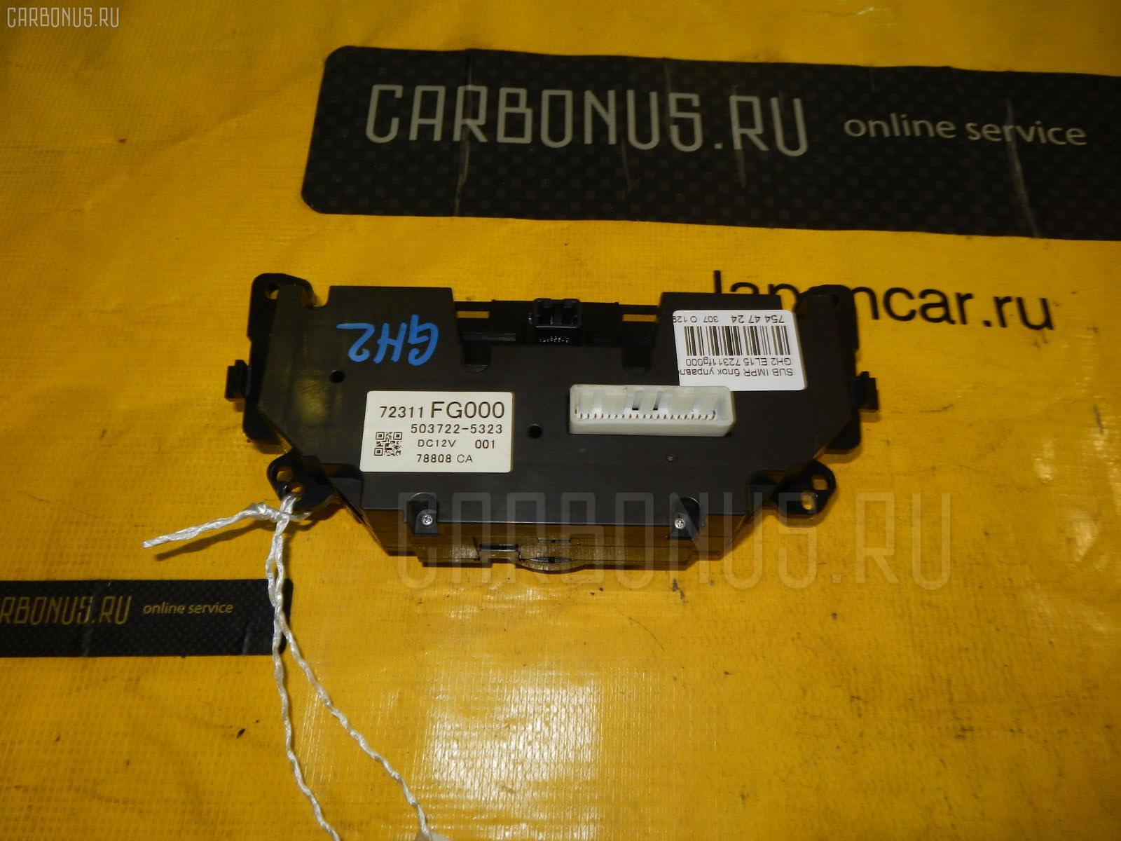 Блок управления климатконтроля Subaru Impreza wagon GH2 EL15 Фото 1