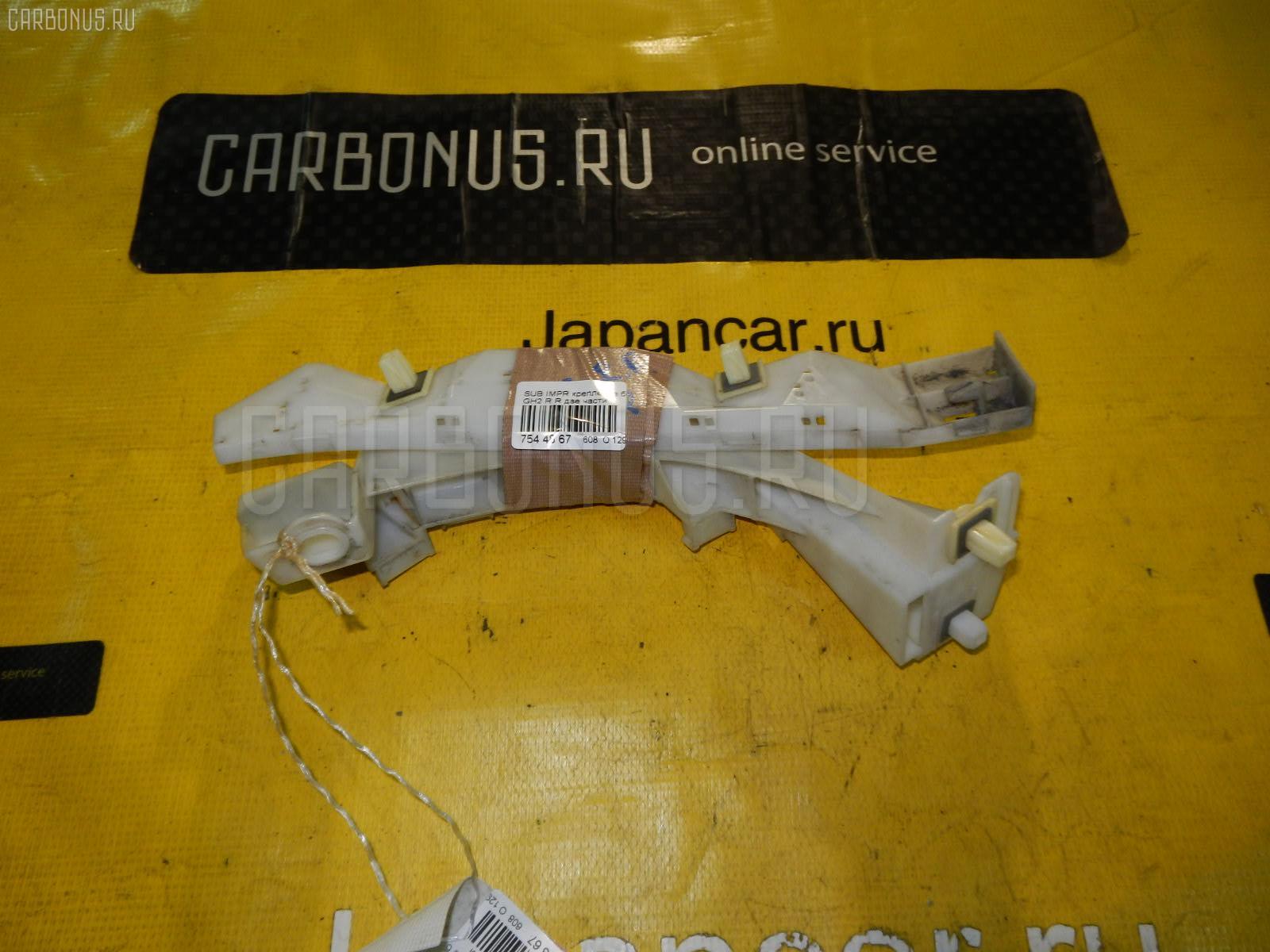 Крепление бампера SUBARU IMPREZA WAGON GH2 Фото 1