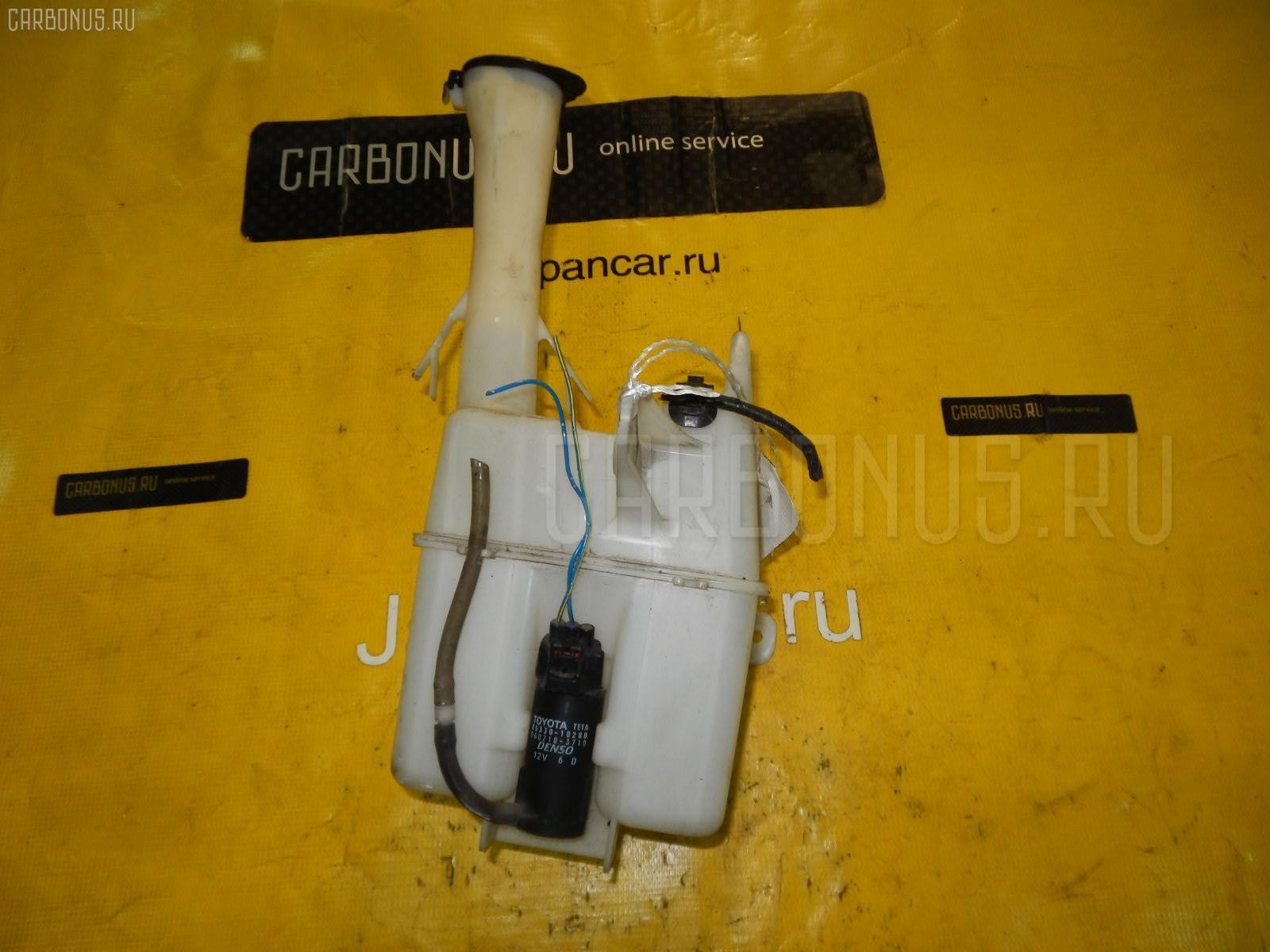 Бачок омывателя TOYOTA COROLLA NZE121 Фото 2