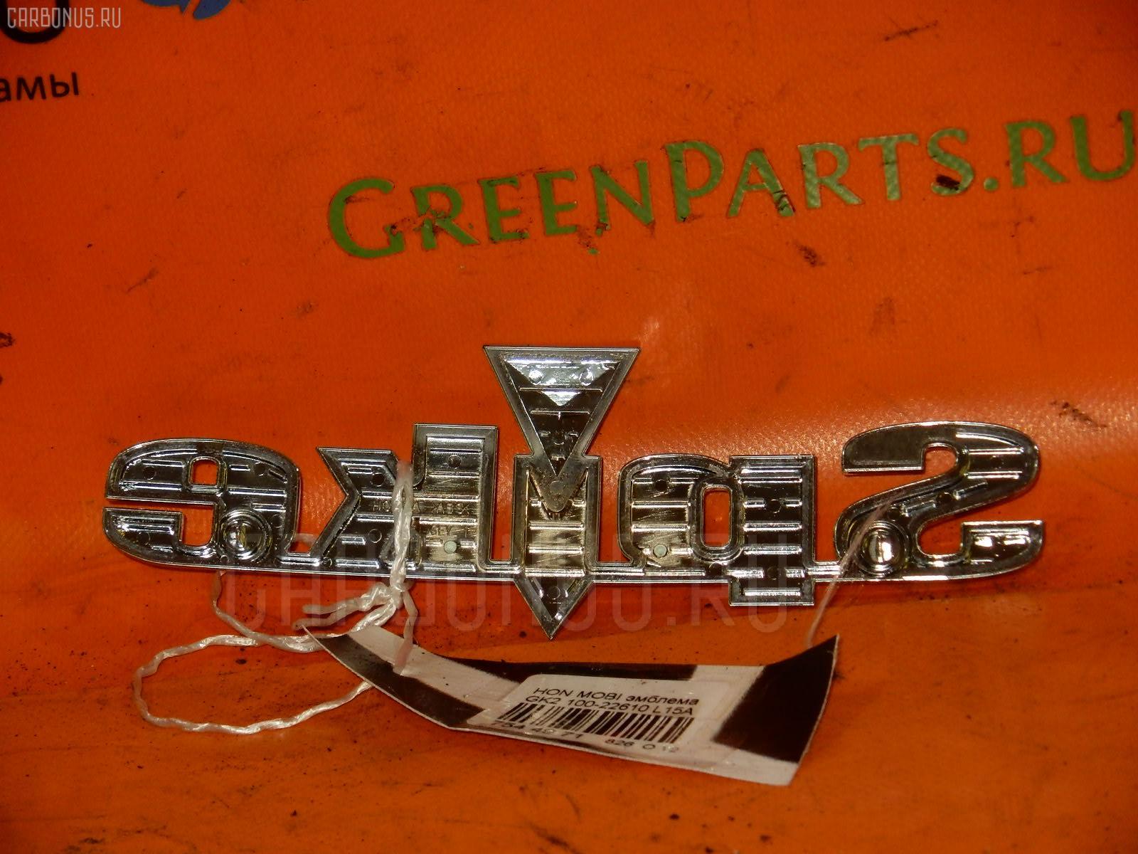 Эмблема HONDA MOBILIO SPIKE GK2 L15A 100-22610 Фото 2