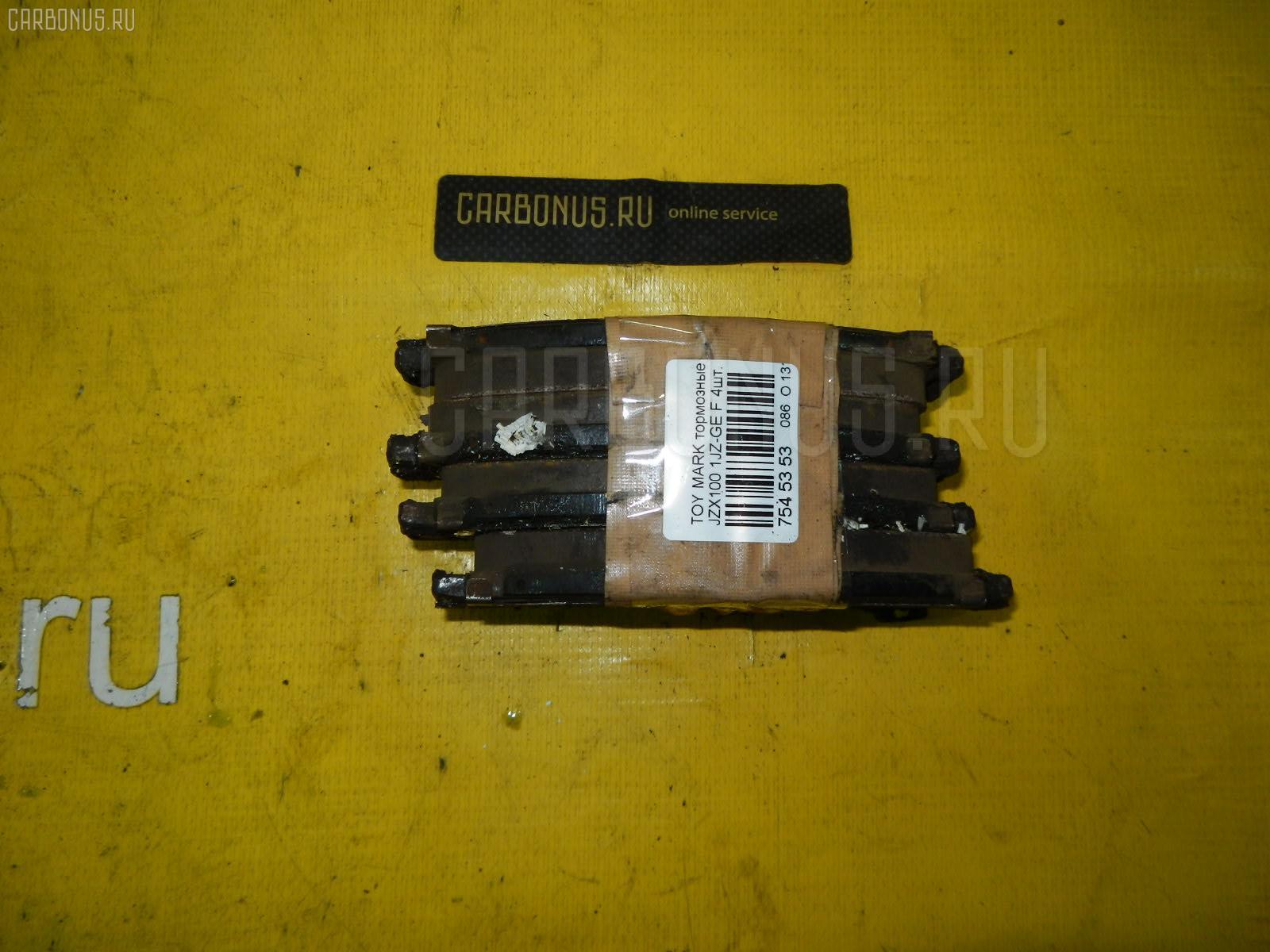 Тормозные колодки TOYOTA MARK II JZX100 1JZ-GE. Фото 11