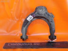 Рычаг HONDA ACCORD CL9 K24A Переднее Правое Верхнее