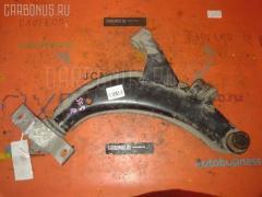 Рычаг SUBARU FORESTER SF5 EJ20T Переднее Правое