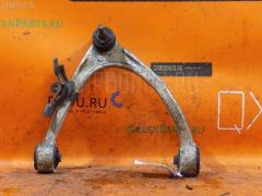 Рычаг TOYOTA CELSIOR UCF31 3UZ-FE Переднее Правое Верхнее