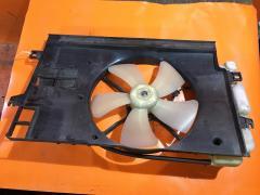 Вентилятор радиатора ДВС на Mitsubishi Colt Plus Z23W 4A51