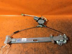 Стеклоподъемный механизм на Honda Fit GD1, Переднее Левое расположение