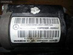 Компрессор подвески MERCEDES-BENZ S-CLASS W220.175 A2113200304