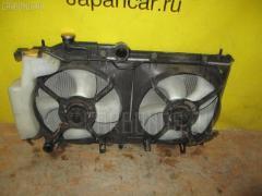 Радиатор ДВС на Subaru Legacy Wagon BP5 EJ20 45111AG030  45121AG000  45122AG000  45150AG010  73310AG000