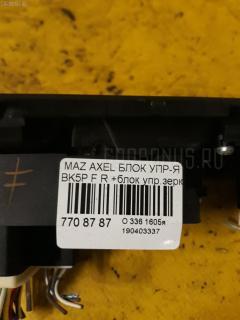 Блок упр-я стеклоподъемниками MAZDA AXELA BK5P B32H66350 Переднее Правое