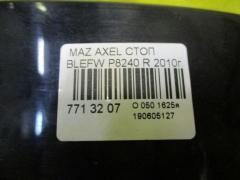 Стоп P8240 на Mazda Axela BLEFW Фото 3