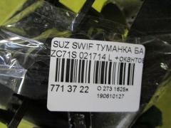 Туманка бамперная 021714 на Suzuki Swift ZC71S Фото 3