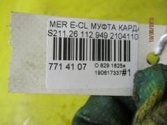 Муфта кардана эластичная Mercedes-benz E-class station wagon S211.265 112.949 Фото 2
