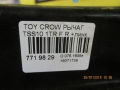 Рычаг на Toyota Crown Comfort TSS10 1TR Фото 2