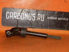 Рулевой карданчик TOYOTA IPSUM SXM15G 45260-44021