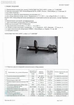Стойка амортизатора CARFERR CR-049FR-MCU15, 334261 на Toyota Harrier ACU10W 2AZ-FE Фото 5