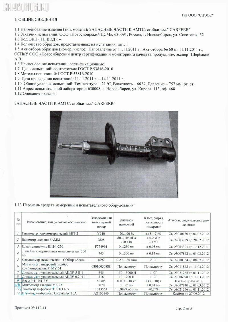 Стойка TOYOTA GX100 1G-FE Фото 5
