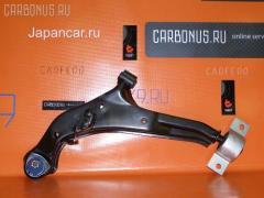 Рычаг Nissan Cefiro CA33 Фото 2
