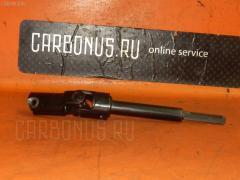 Рулевой карданчик TOYOTA IPSUM SXM10G 45260-44011 Нижнее