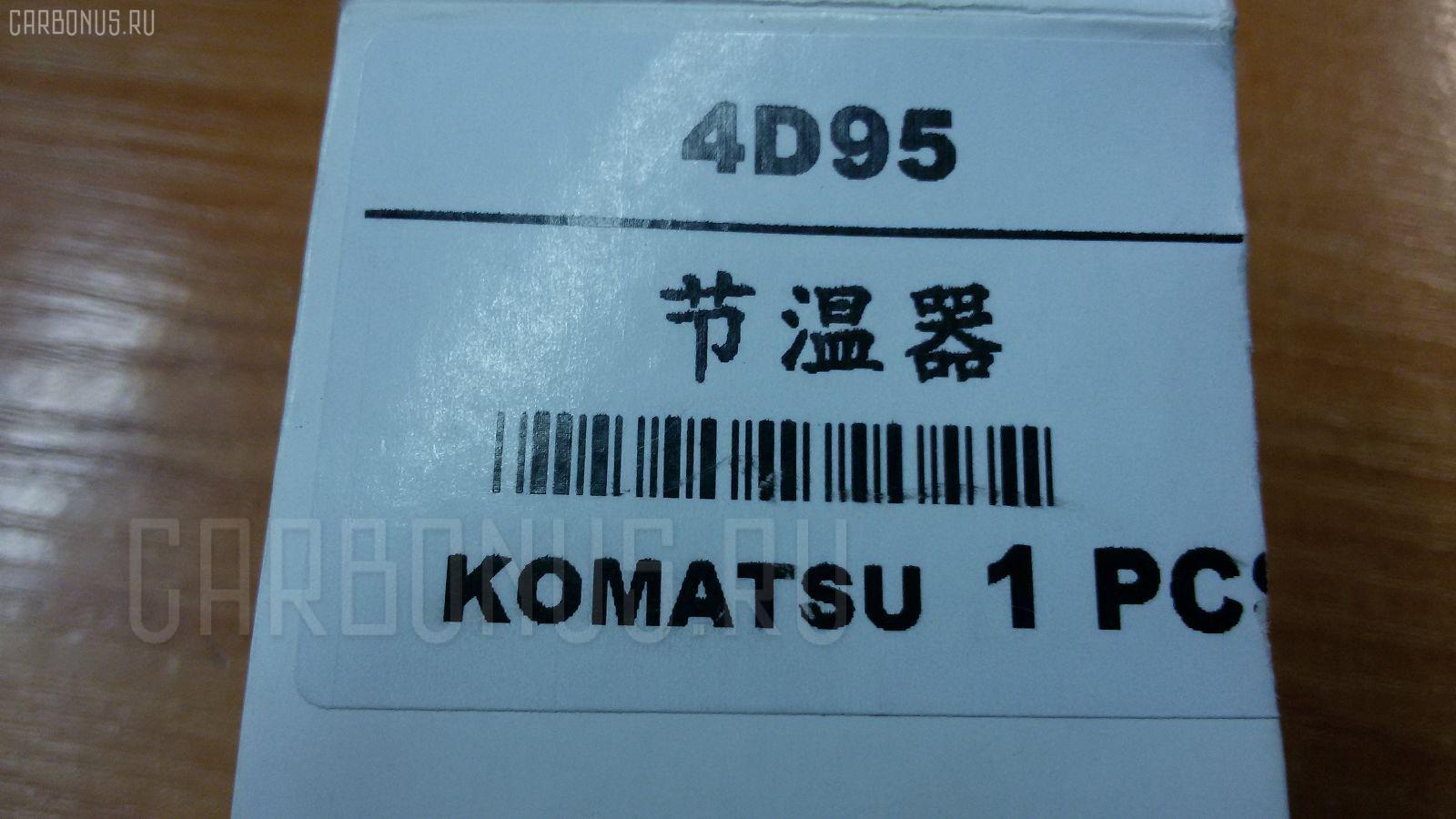 Термостат komatsu d21s 4d95s. Фото 1