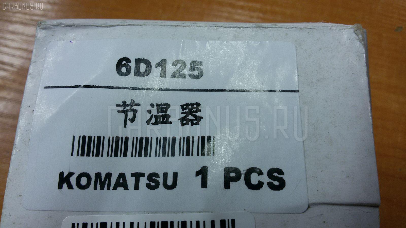 Термостат KOMATSU D60S 6D125 Фото 1