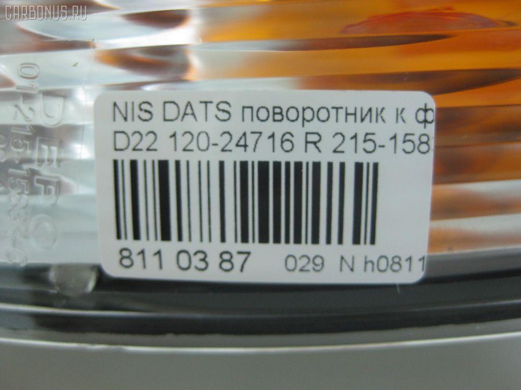 Поворотник к фаре NISSAN DATSUN PD22 Фото 3