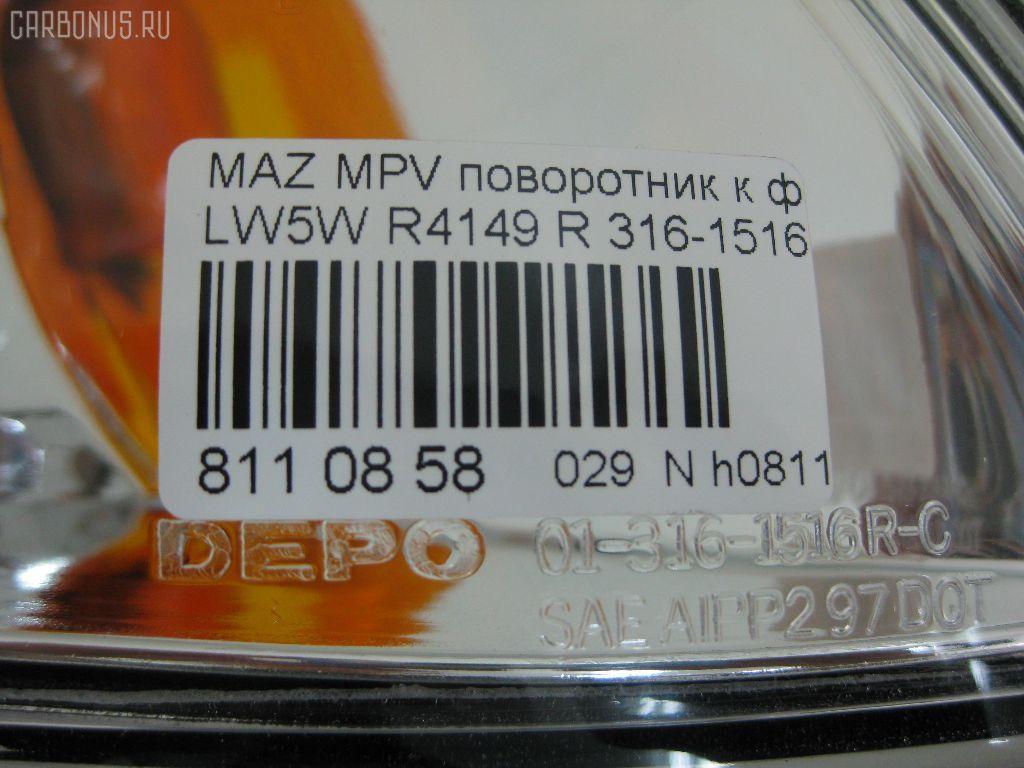 Поворотник к фаре MAZDA MPV LW5W Фото 3