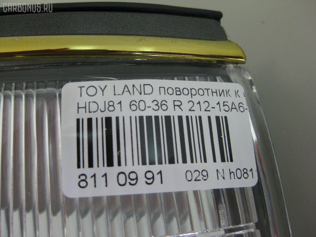 Поворотник к фаре TOYOTA LAND CRUISER HDJ81V Фото 3