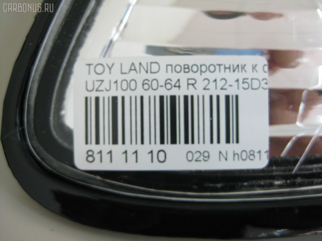 Поворотник к фаре TOYOTA LAND CRUISER UZJ100W Фото 3
