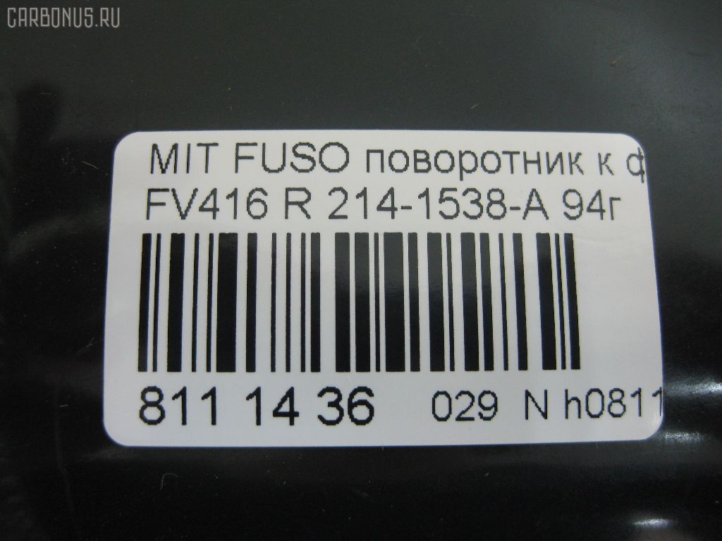 Поворотник к фаре MITSUBISHI FUSO FV416 Фото 3