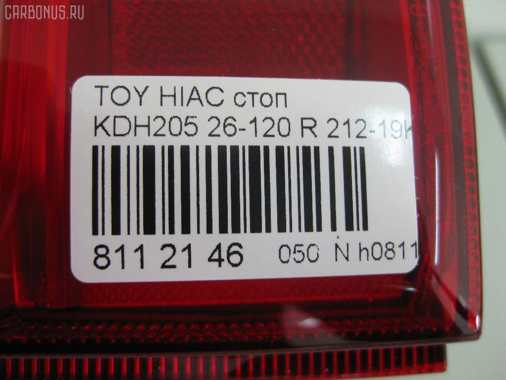 Стоп TOYOTA HIACE KDH205 Фото 7