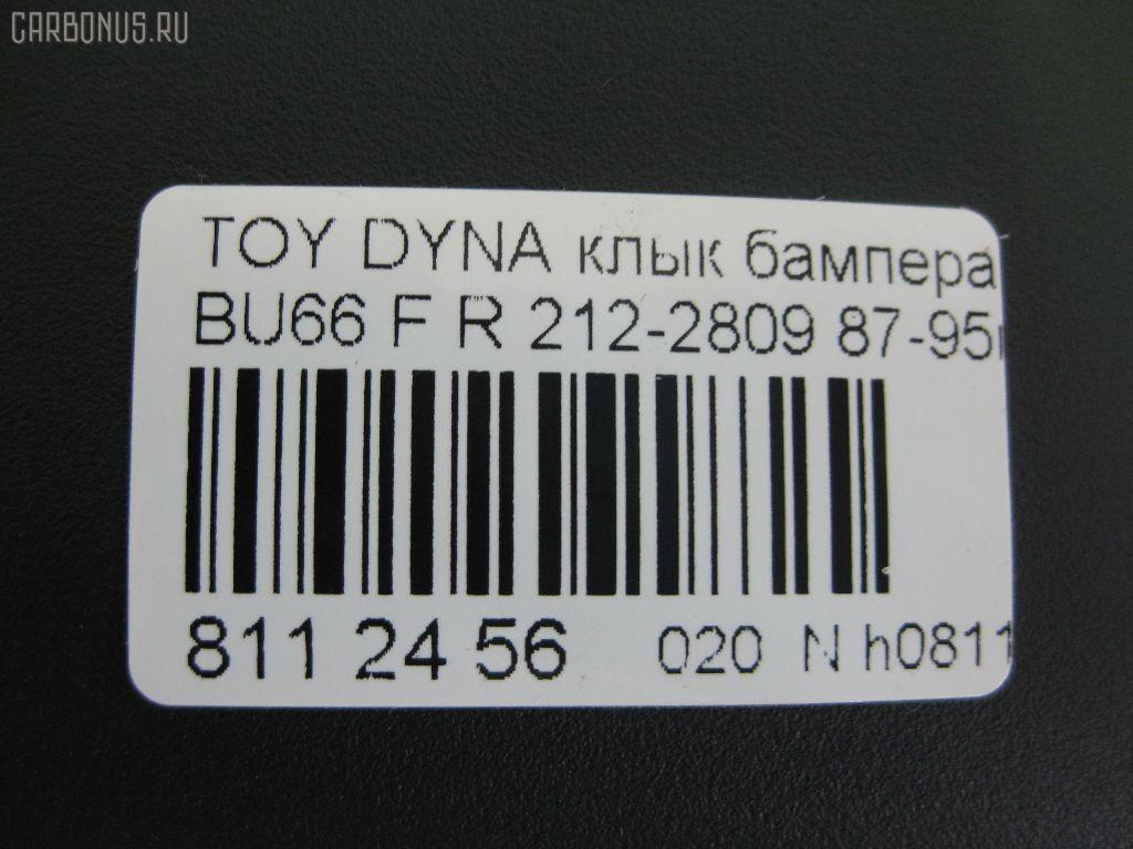 Клык бампера TOYOTA DYNA BU66 Фото 3