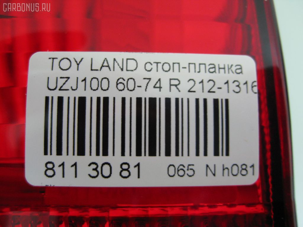 Стоп-планка TOYOTA LAND CRUISER UZJ100 Фото 3