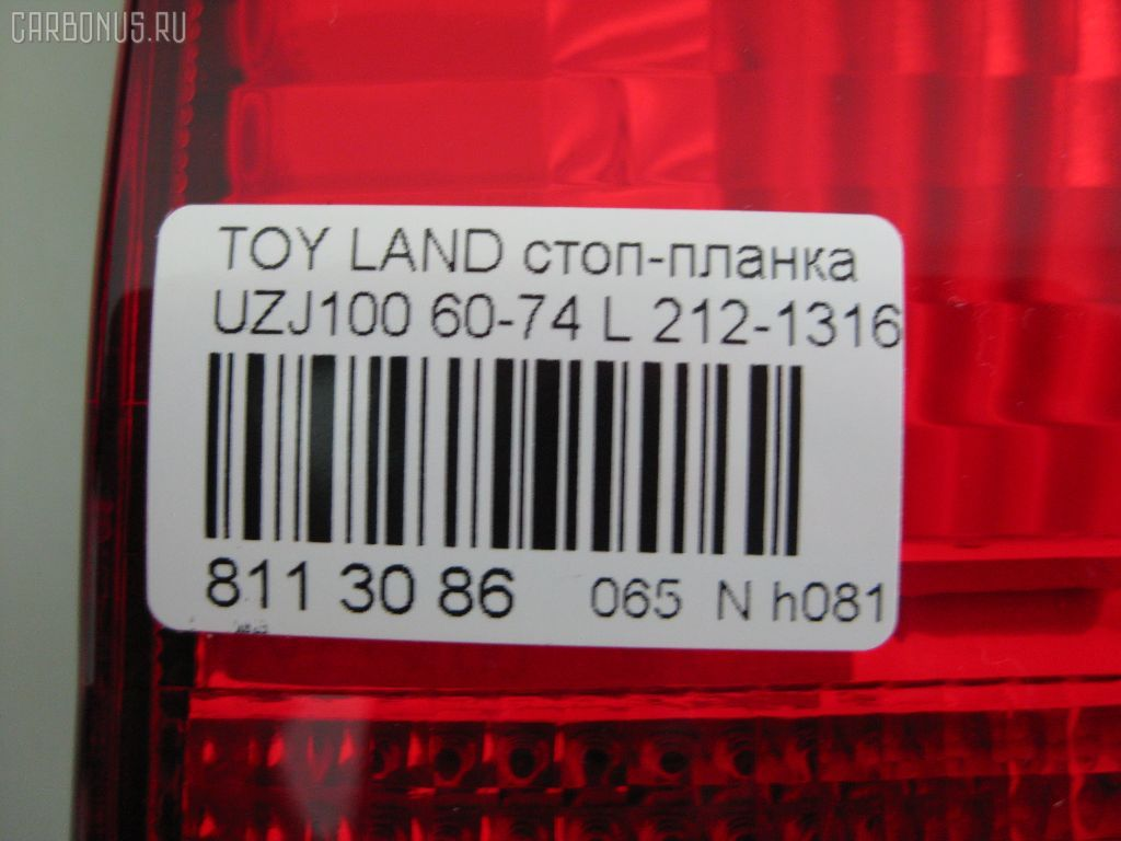 Стоп-планка TOYOTA LAND CRUISER UZJ100 Фото 3